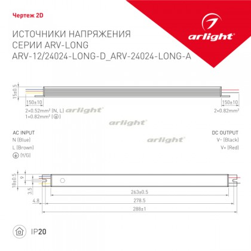 Блок питания Arlight ARV-12024-LONG-D (12V, 2A, 24W, IP20)