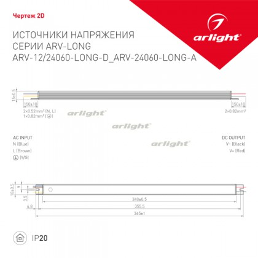 Блок питания Arlight ARV-12060-LONG-D (12V, 5A, 60W, IP20)