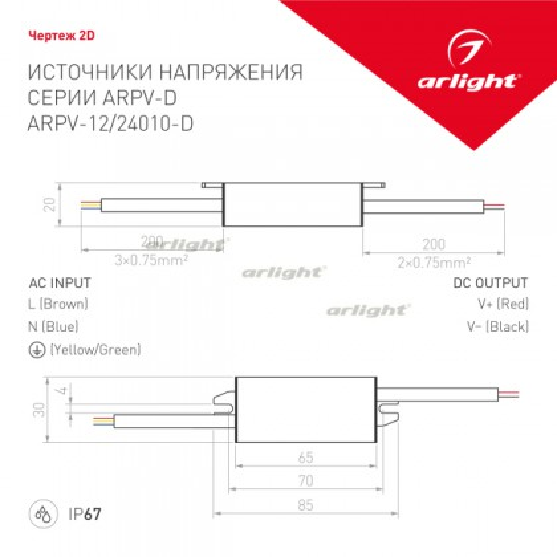 Блок питания Arlight ARPV-24010-D (24V, 0.42A, 10W) IP67 Металл