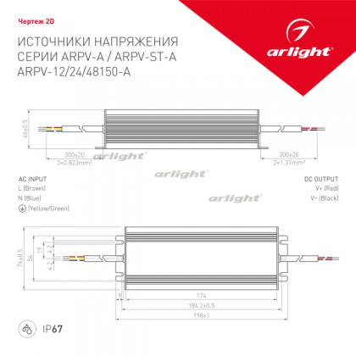 Блок питания Arlight ARPV-24150-A (24V, 6.3A, 150W) IP67 Металл