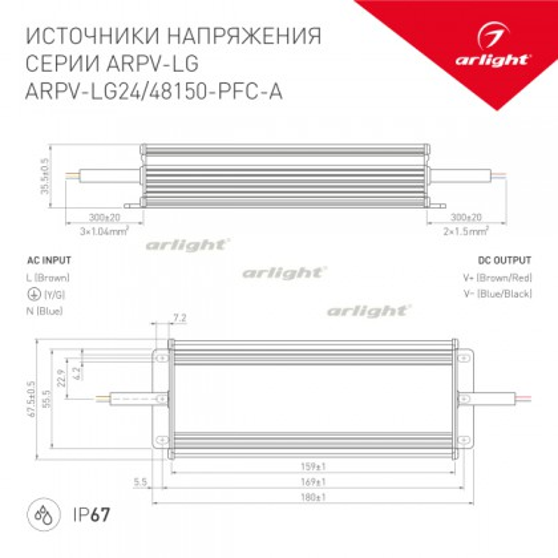Блок питания Arlight ARPV-LG48150-PFC-A (48V, 3.15A, 150W) IP67 Металл