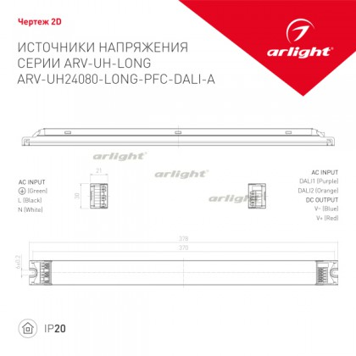 Блок питания Arlight ARV-UH24080-LONG-PFC-DALI-A (24V, 3.4A, 80W, IP20 Металл)