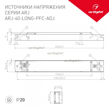 Блок питания Arlight ARJ-40-LONG-PFC-ADJ (40W, 250-400mA, IP20)
