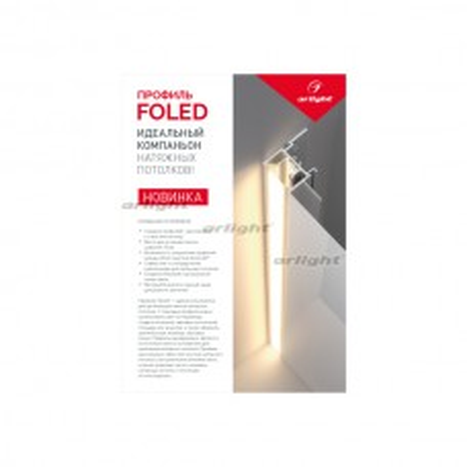 Буклет Arlight Профиль FOLED-148х210mm (ARL, -) 028731