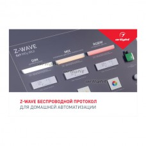 Буклет Z-WAVE (arlight, -)