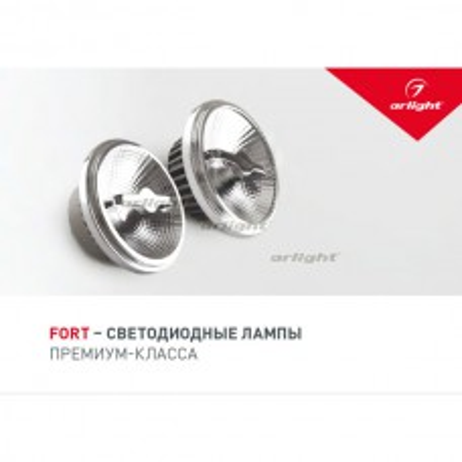 Буклет Arlight ЛАМПЫ AR111 FORT и UNIT (-, -) 028026