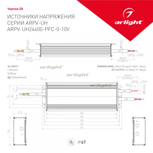 Блок питания Arlight ARPV-UH24400-PFC-0-10V (24V, 16.7A, 400W) (ARL, IP67 Металл, 7 лет)