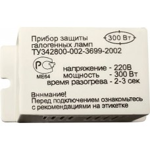 Блок защиты для галогенных ламп 300W 230V, PRO11 21452